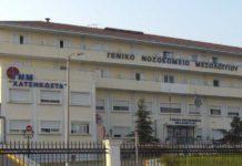νοσοκομείο Μεσολογγιού