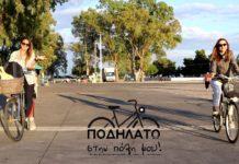 ποδηλατοβόλτα 2020