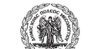 Δήμος Ι.Π. Μεσολογγίου